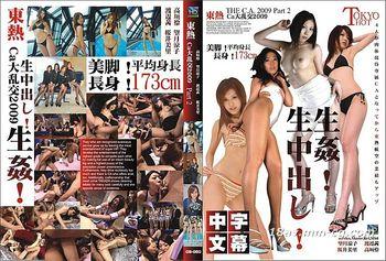 Tokyo Hot n0495-2