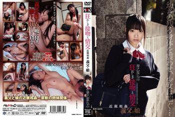 (HIBINO)狂亂接吻與肉體關係  近親相姦 繼父與女兒 早乙女愛