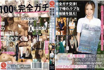 (PRESTIGE)完全真實交涉!狙擊傳聞中的清純店花! Volume 03