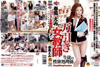 辣妹女教師偷竊被抓,成為學生的性慾發洩器 春風惠美