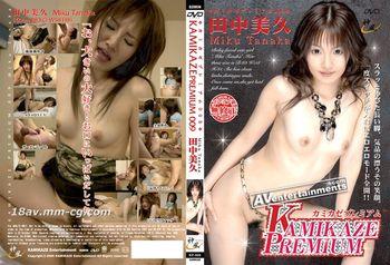 Kamikaze Premium Vol.09