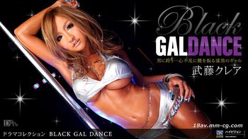 最新一本道 武籐 Black Gal Dance