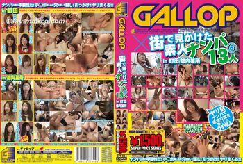 GALLOP×街頭搭訕素人13人 6