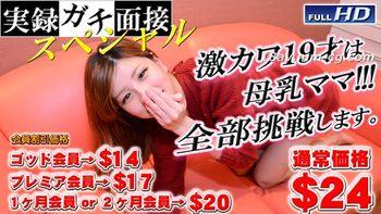 最新gachin娘! gachiPPV1044 實錄面接特別版 紗理奈