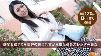 最新一本道 082115_139 極細微乳長身美女的感度 相田瞳