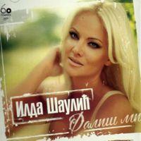 Ilda Saulic  - Diskografija 41061818_FRONT