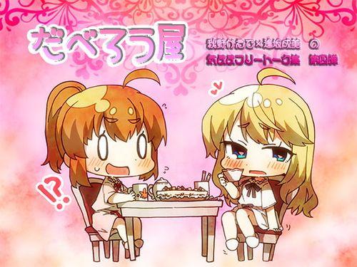[200214][ココナッツの夏!] だべろう屋 第四弾 [RJ278090]