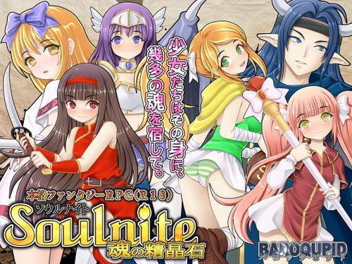 (同人ゲーム)[200304][BAROQUPID] Soulnite~魂の精晶石~ [RJ275325]