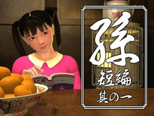 (18禁アニメ)[200316][yosino] 孫 短編 其の一 [RJ281290]