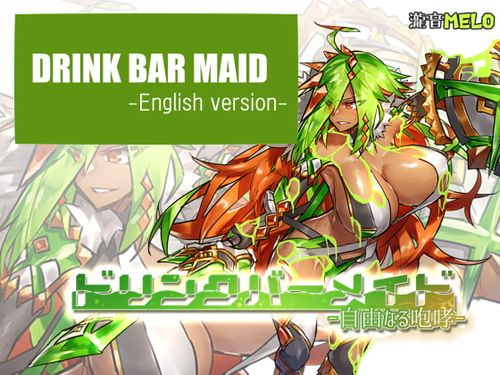 (同人ゲーム)[190821][TakionMELO] DRINK BAR MAID (English) [RE262415]