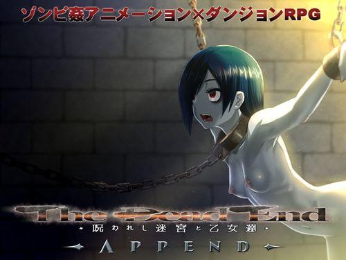 (同人ゲーム)[200419][幼心の君に] The Dead End ~呪われし迷宮と乙女達~ APPEND [RJ284357]